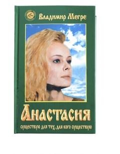Los Cedros Resonantes de Rusia vol. 1 (ruso)